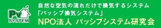 NPO法人 パッシブシステム研究会