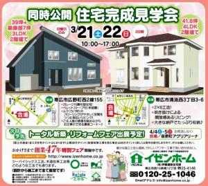 春の住宅特集2015
