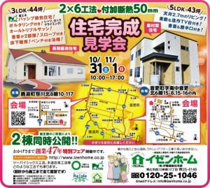 秋の住宅特集2015
