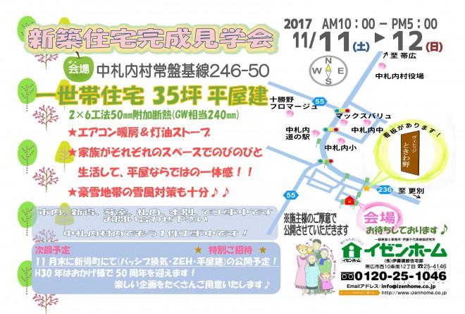H29-11-11_01