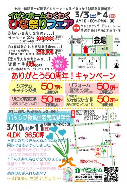 タカラひな祭りH30_01